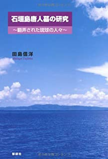 石垣島唐人墓の研究―翻弄された琉球の人々