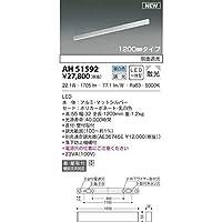 コイズミ LED直付器具 AH51592