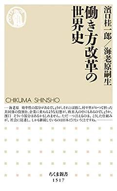 働き方改革の世界史 (ちくま新書)