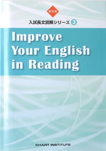 Improve Your English in Reading (入試長文読解シリーズ)