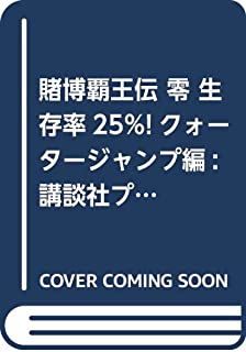 賭博覇王伝 零 生存率25%! クォータージャンプ編 アンコール刊行!! (講談社プラチナコミックス)