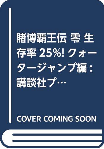 [画像:賭博覇王伝 零 生存率25%! クォータージャンプ編 アンコール刊行!! (講談社プラチナコミックス)]