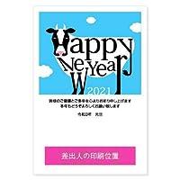 【20枚 お年玉付き】年賀はがき 年賀状印刷 2021年 差出人印刷込み(デザイン:PP-A04)