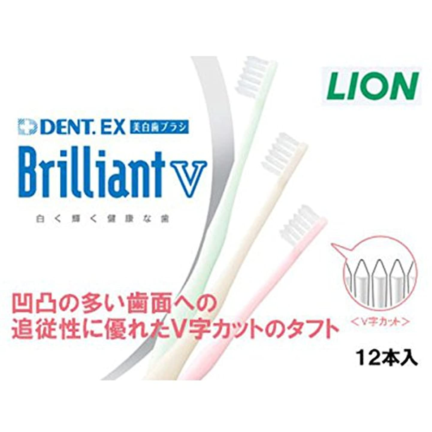 泥沼適合しました該当するライオン ブリリアントV 歯ブラシ DENT.EX BrilliantV 12本