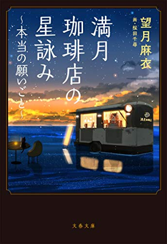満月珈琲店の星詠み~本当の願いごと~ (文春文庫 も 29-22)