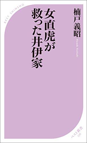 女直虎が救った井伊家 (ベスト新書)