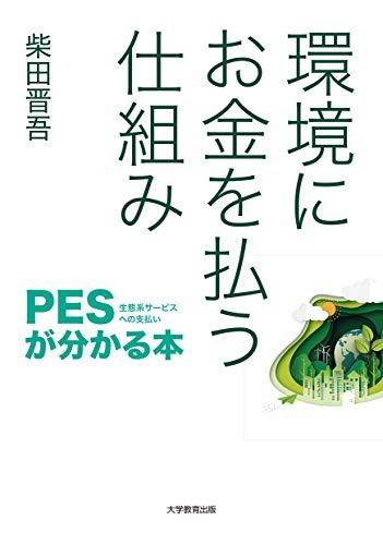 環境にお金を払う仕組み‐PES(生態系サービスへの支払い)が分かる本‐の詳細を見る