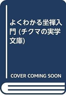 よくわかる坐禅入門 (チクマの実学文庫)