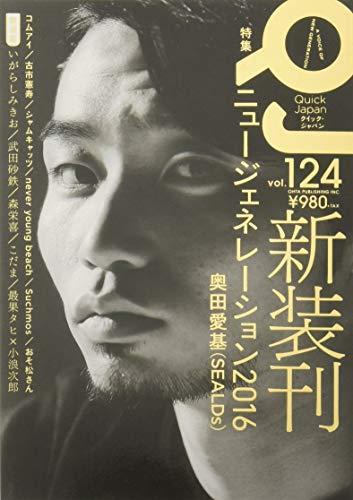 クイック・ジャパン124