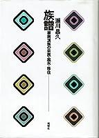 族譜―華南漢族の宗族・風水・移住