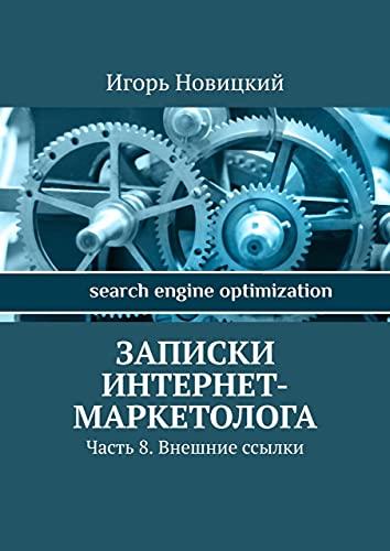 Записки интернет-маркетолога: Часть 8. Внешние ссылки (Russian Edition)