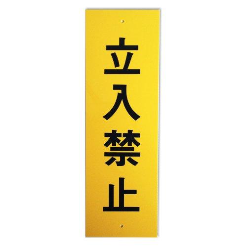 キョウリツサインテック セーフティプレート 「立入禁止」 A4 黄