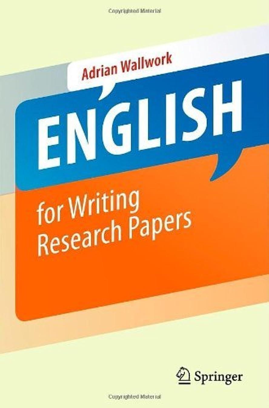 掻く踊り子悪党English for Writing Research Papers (English Edition)