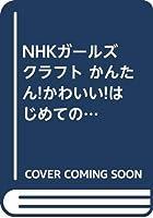 NHKガールズクラフト かんたん!かわいい!はじめての手芸(全3巻セット)―図書館用堅牢製本