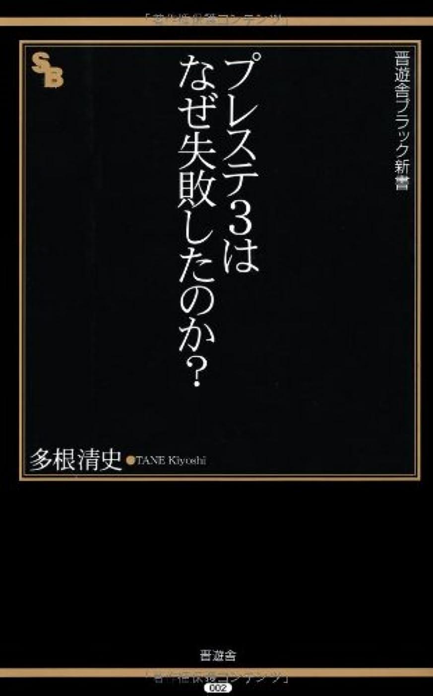 第二カブ改修するプレステ3はなぜ失敗したのか? (晋遊舎ブラック新書 002)