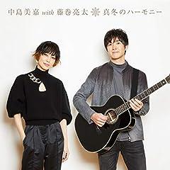 中島美嘉 with 藤巻亮太「真冬のハーモニー」のCDジャケット