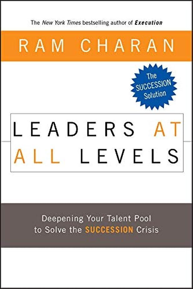 配分隙間分解するLeaders at All Levels: Deepening Your Talent Pool to Solve the Succession Crisis (J-B US non-Franchise Leadership Book 251) (English Edition)