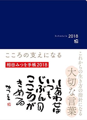相田みつを手帳2018 ([物販商品・グッズ])