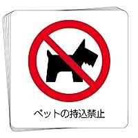 ペットの持込禁止 高耐候性ステッカー 150X150mm 5枚組