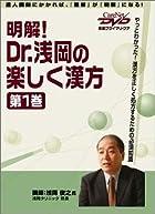 明解! Dr.浅岡の楽しく漢方 <第1巻> ケアネットDVD