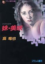 妹・美咲 (フランス書院文庫)