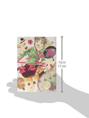 くーねるまるた1(ビッグコミックス〔スペシャル〕)