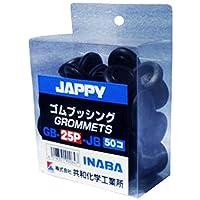 JAPPY 絶縁ゴムブッシング 黒 GB-25P-JB 50個