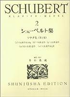 シューベルト集 2 (世界音楽全集ピアノ篇)