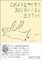 このようなやり方で300年の人生を生きていく―あたいのルンルン沖縄一人旅