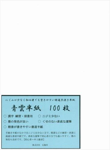 弘梅堂『手漉半紙 青雲 (せいうん) 100枚[SEIUN-100]』