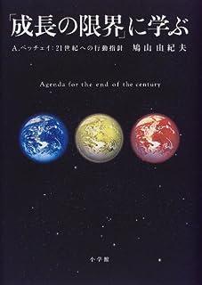 「成長の限界」に学ぶ―A.ペッチェイ:21世紀への行動指針