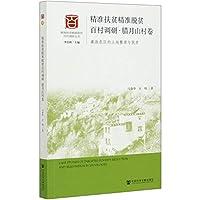 精准扶贫精准脱贫百村调研·腊月山村卷:藏族农区的土地整理与脱贫