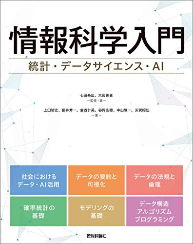 情報科学入門〜統計・データサイエンス・AI