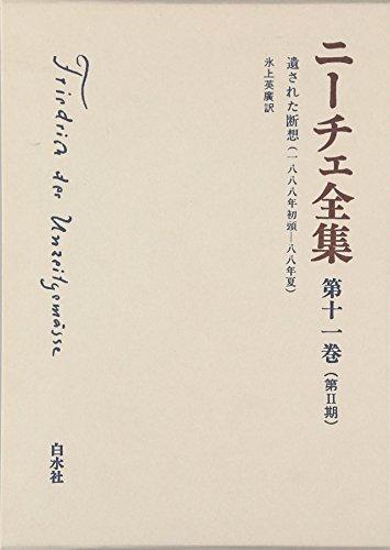 ニーチェ全集 ((第2期)第11巻) 遺された断想(1888年初頭-88年夏)