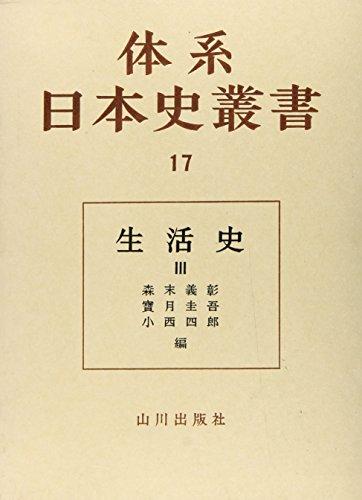 体系日本史叢書 17 生活史 3