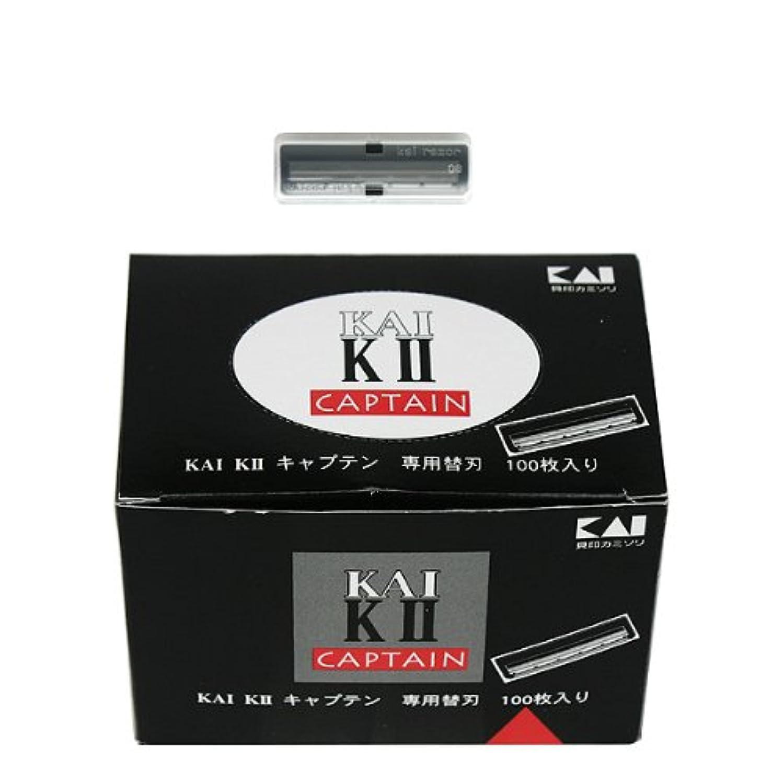 いつでも炭水化物憎しみ貝印カミソリ KAI K2キャプテン 専用替刃 BーCAP 100枚入