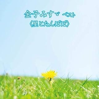 金子みすゞ ベスト<星とたんぽぽ> キング・ベスト・セレクト・ライブラリー2019...