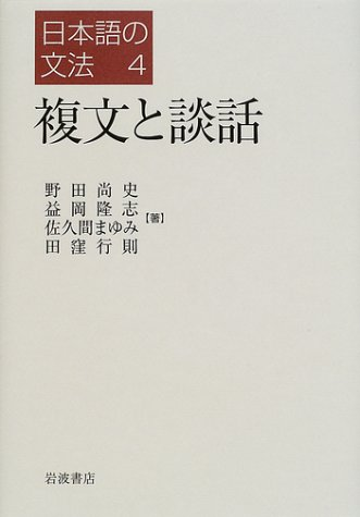 日本語の文法 (4) 複文と談話