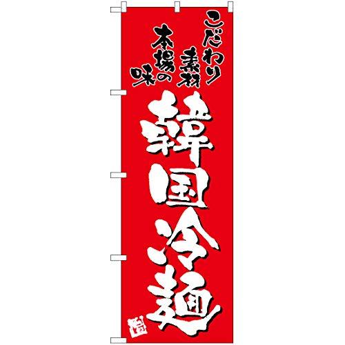 【2枚セット】のぼり 韓国冷麺(赤) TN-195 【宅配便】 のぼり 看板 ポスター タペストリー 集客 [並行輸入品]