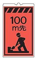 オレンジ反射・コーンサイン・100m先工事中(片面表示)