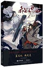 漫画 赤笛雲琴記(1) 中国版 BL コミック 魔道祖師 墨香銅臭 魏無羨 藍忘機 落地成球