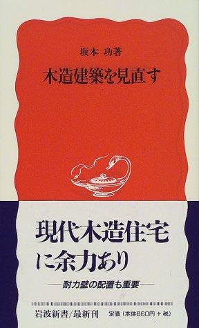 木造建築を見直す (岩波新書) - 坂本 功