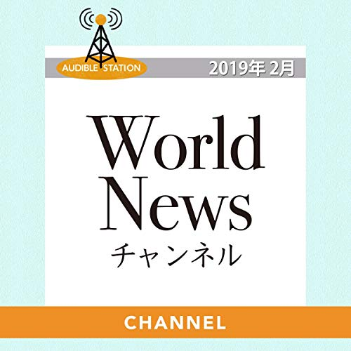 『World Newsチャンネル (2019年2月号)』のカバーアート