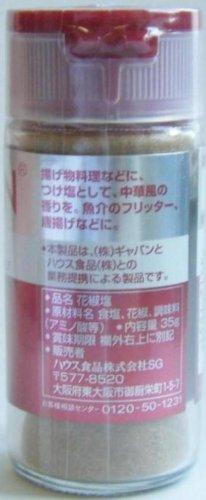 ギャバン 花椒塩 パウダー 35g