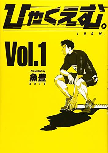 ひゃくえむ。(1) (KCデラックス)