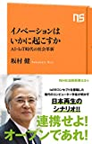 イノベーションはいかに起こすか: AI・IoT時代の社会革新 (NHK出版新書)