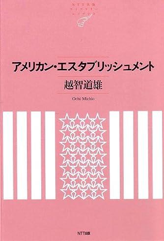 アメリカン・エスタブリッシュメント  NTT出版ライブラリーレゾナント024