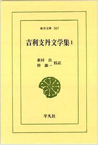 吉利支丹文学集〈1〉 (東洋文庫)の詳細を見る
