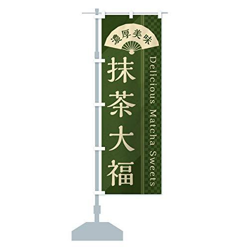 抹茶大福/抹茶スイーツ のぼり旗 サイズ選べます(コンパクト45x150cm 左チチ)
