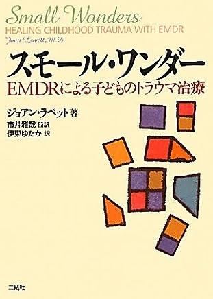 Sumōru wandā : EMDR ni yoru kodomo no torauma chiryō